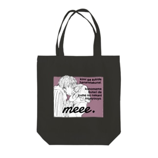 See you in my dream. Tote bags