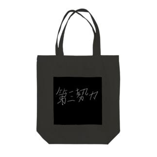 第三勢力 Tote bags