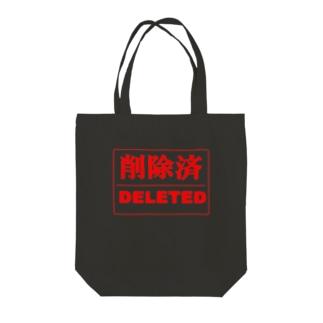 削除済み(FILE CODE:001) Tote bags