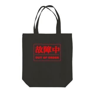 故障中 Tote bags
