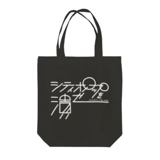 シティポップを潰せ - 白文字 Tote bags