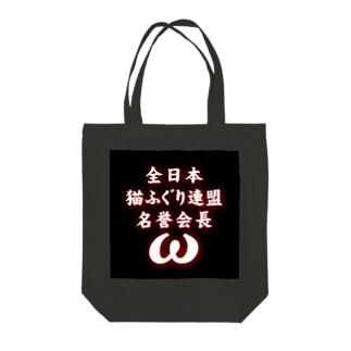 全日本 猫ふぐり連盟 名誉会長 Tote bags