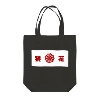 禁花 ヨコ Tote bags