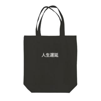 人生遅延 Tote bags
