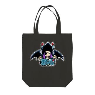 セヴァ子 Tote bags