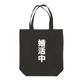 婚活中(白文字) Tote bags