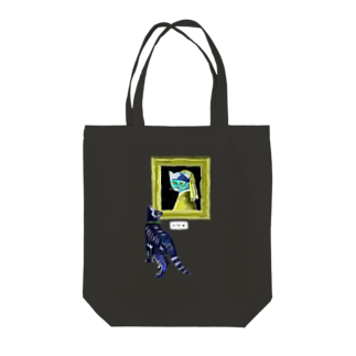 sheの恋 Tote bags