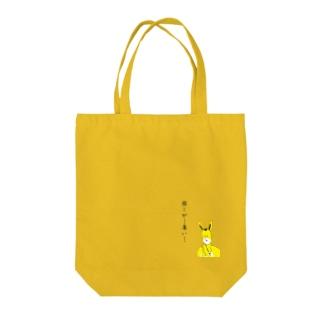 推しが尊い宇宙ニート Tote bags