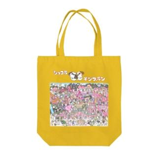 ショコラモンブラン Tote bags