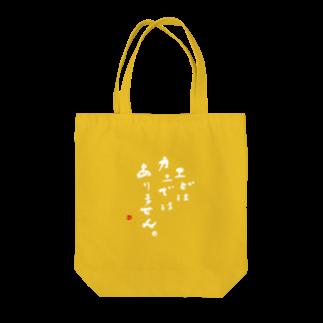 字描きおゆみのエビはカニではありません。(白字) Tote bags
