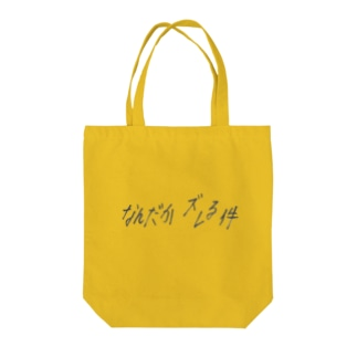 THIS IS 行き違い Tote bags