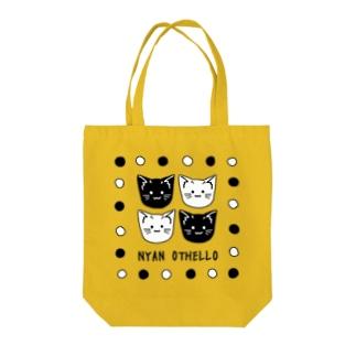 にゃんおせろ − NYAN OTHELLO Tote bags