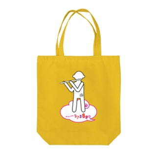 3738goフルートさん Tote bags