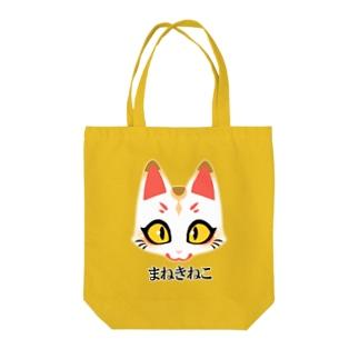 招き猫ちゃん Tote bags
