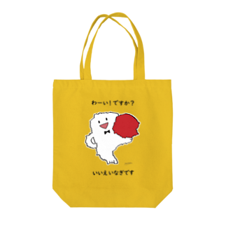 yossanのわーい!ですか? いいえ いなぎです Tote bags