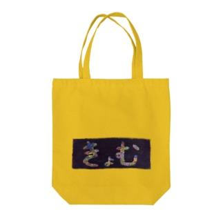 からっぽ Tote bags