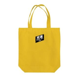 死後さばきにあうかも Tote bags