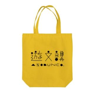 あそぶんこう/ mono Tote bags