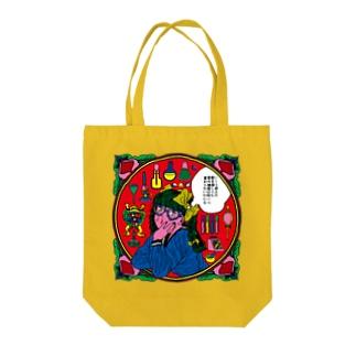 ウンザリチャン Tote bags