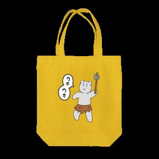 酒本さけの原始人熊ちゃん Tote bags