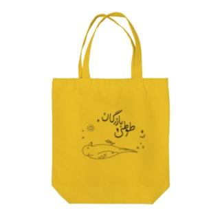 ペルシャ語(オウム) Tote bags