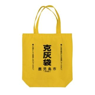 克灰袋(文字のみ) Tote bags