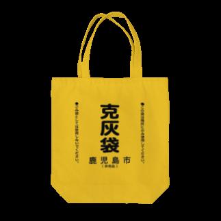 鹿児島コラボグッズショップの克灰袋(文字のみ) Tote bags