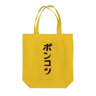 ポンコツ Tote bags