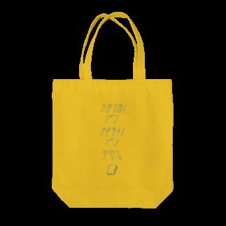温室【A】のパンが食べたい日 Tote bags