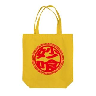 妙喰 Tote bags