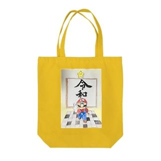 スーパー菅マリオ64令和 Tote bags