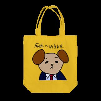 ART LABOの新米犬社員 佐藤くん Tote bags