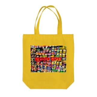 Snacks Collection Tote bags