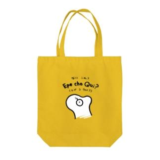 トゥッチー(エペコクゥイ?) Tote bags