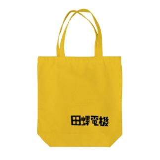 (株)田螺電機 Tote bags