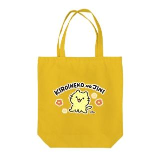 黄色い猫のじぃにぃ Tote bags