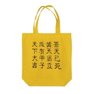 蒼天己死 Tote bags