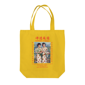 iiTAI-DAKE    -  イイタイダケ  -の侍道庭園1922 Tote bags