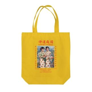 侍道庭園1922 Tote bags