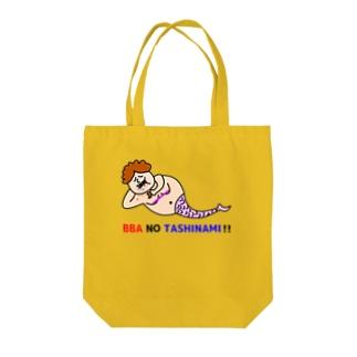 BBAのたしなみ Tote bags