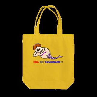 ぐずぐず夫の店のBBAのたしなみ Tote bags
