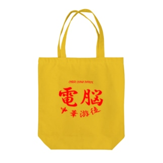 電脳チャイナパトロール Tote bags