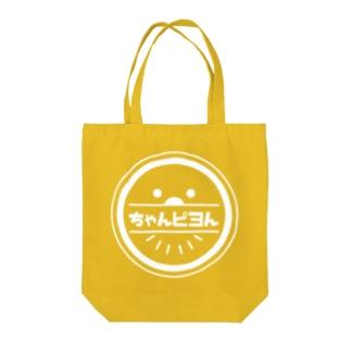 ちゃんピヨん(ホワイト) Tote bags