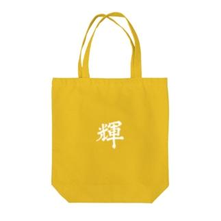 「輝」白文字 Tote bags