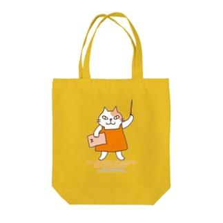 み〜先生 Tote bags