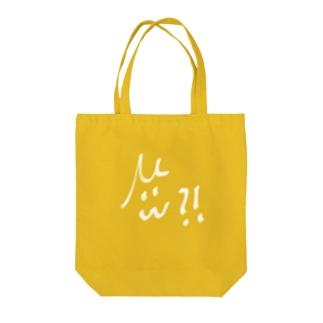 ?! Tote bags