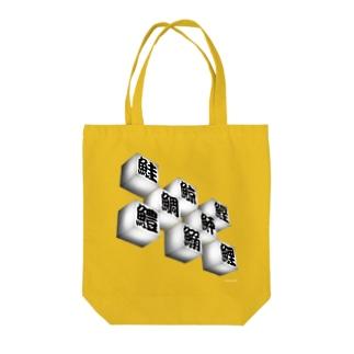 飛び出す寿司ボックス Tote bags