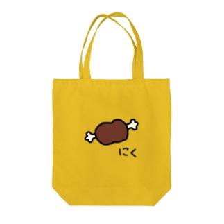 肉 にく ! Tote bags