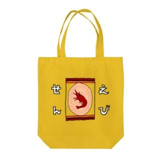 えびせん 個包装 Tote bags