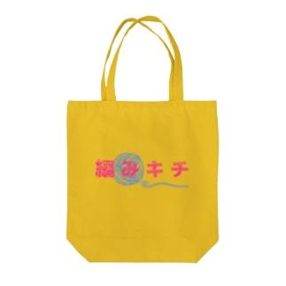 編みキチ Tote Bag